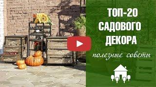 видео Как украсить двор своими руками: зонирование, декоративные фигурки, озеленение (фото)