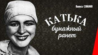 Катька - бумажный ранет (Совкино, 1926 г.)