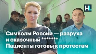 Символы России — разруха и сказочный *******. Пациенты готовы к протестам