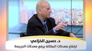 د. حسين الخزاعي - ارتفاع معدلات البطالة يرفع معدلات الجريمة - اصل الحكاية