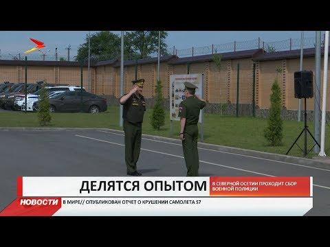 В Северной Осетии проходит сбор военной полиции