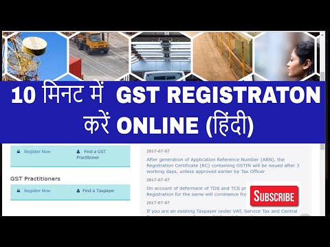 GST registration process for new taxpayer | New GST registration online in 10 minutes do it yourself