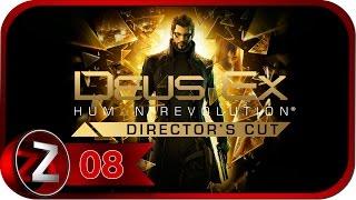 Deus Ex Human Revolution Прохождение на русском 8  Полицейский участок  PC FullHD 1080p Deus Ex Human Revolution  Неизвестная группир
