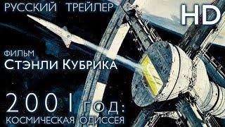 2001 год: Космическая одиссея (1968) - Дублир Трейлер-HD