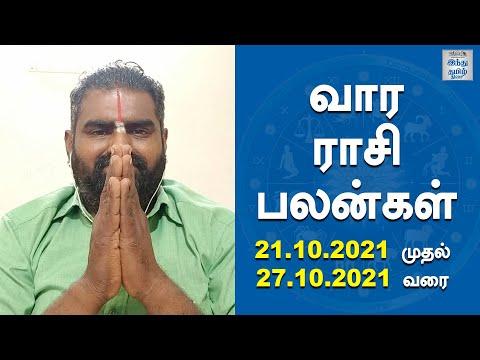 weekly-horoscope-21-10-2021-to-27-10-2021-vara-rasi-palan-hindu-tamil-thisai