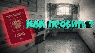 Как пробить паспорт гражданина РФ в интернете?