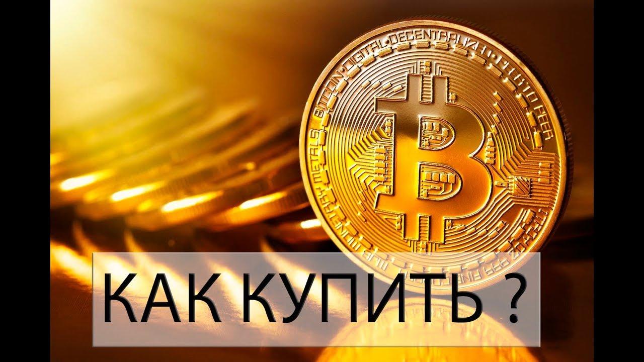 биткоин официальный майнинг голд сайт-15
