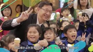 Publication Date: 2018-01-25 | Video Title: 梁省德學校30週年 「Happy School 原來學習可以