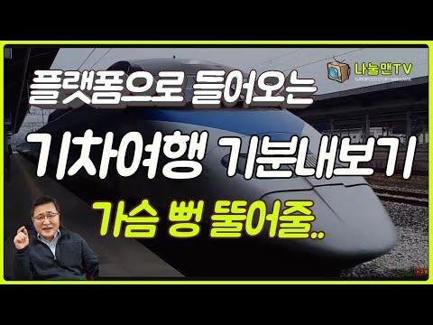 나눌터 대전역 기차여행 ktx 서울역 떠나는 열