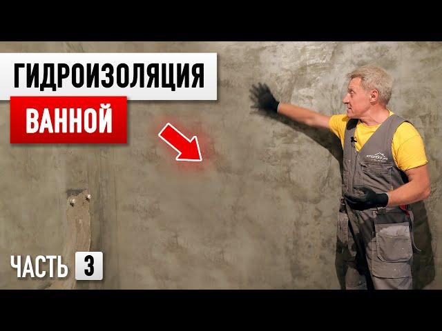 Дешевый ремонт ванной комнаты БЕЗ ПРОЕКТА! Часть 3 - Гидроизоляция.