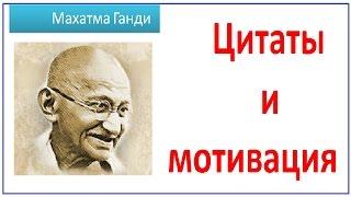 Махатма Ганди цитаты и мотивация