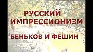 Не пропустите! Выставка в музее Русского импрессионизма