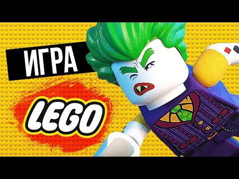 LEGO Batman 3: Beyond Gotham Прохождение