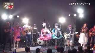 2014年5月28日(水)に開催した「SMA SHOWCASE2014~輝け!!日本エスエム...