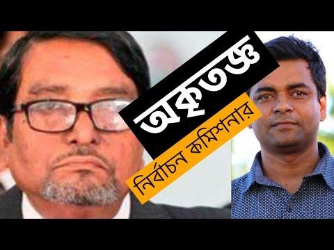 মাহবুব তালুকদারের  একক বিদ্রোহ  /Shahed Alam/ Banglainfotube/ election commission / election 2018