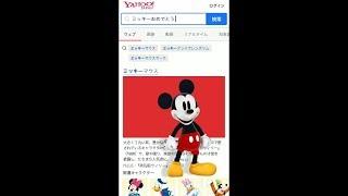 Yahooの検索で「ミッキーおめでとう」と検索すると…?ミッキーの誕生日スペシャルコンテンツ thumbnail