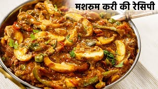 मशरुम मसाला करी की रेसिपी - spicy mushroom matar masala curry gravy recipe hindi - cookingshooking
