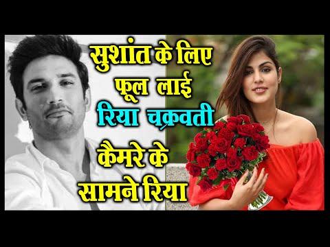 सुशांत के लिए फूल लाई रिया चक्रवर्ती  कैमरे के सामने रिया | Reha Chakravarthi Sushant | MobileNews24