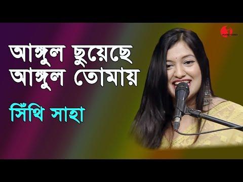 আঙ্গুল ছুয়েছে আঙ্গুল তোমায়   Angul Chuyeche Angul Tomar   Shithi Saha   Song   Channel i   IAV
