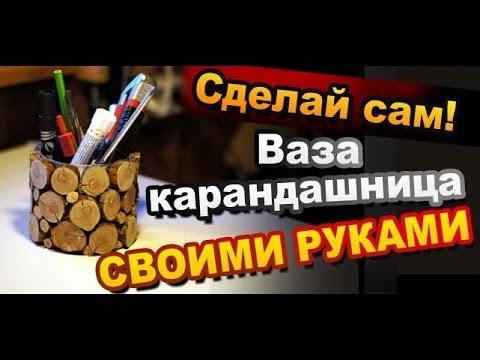 Ролик Как Сделать Вазу Своими Руками / DIY vase from recycled material