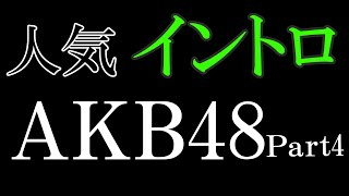 マニアック診断 AKB48バージョン http://wakuwaku.boo.jp/d/lco288s9 ひみつ情報局 AKB48バージョン(動画アプリ) http://wakuwaku.boo.jp/d/4frj0x94 関連動画...