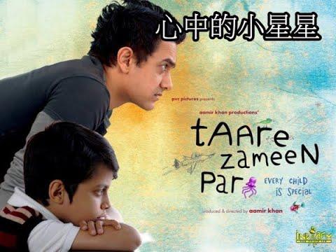 2007印度感人電影 地球上的星星(心中的小星星)--阿米爾·汗 Aamir Khan 中文字幕~