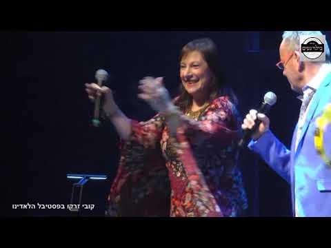 Liliana Benveniste En El Teatro Habima De Tel Aviv, Israel   20 1 2018   04 Ijika Dile A Tu Mama