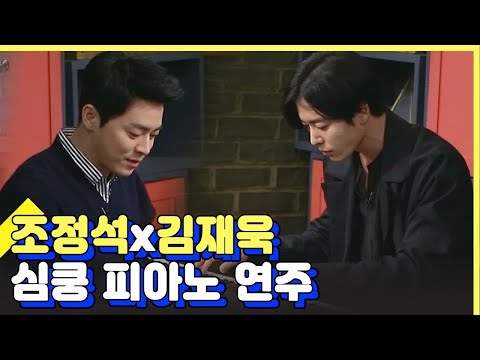 (ENG/SPA/IND) Jo Jung Suk × Kim Jae-wook: Talented From Head To Toe   #LifeBar   #Mix_Clip   #Diggle