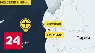 Смотреть видео Израиль не стал комментировать катастрофу с Ил-20 над Средиземным морем - Россия 24 онлайн