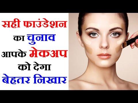 Foundation For Skin Type स्किन के अनुसार चुनिए फाउंडेशन Beauty Tips in Hindi By Sonia Goyal #105