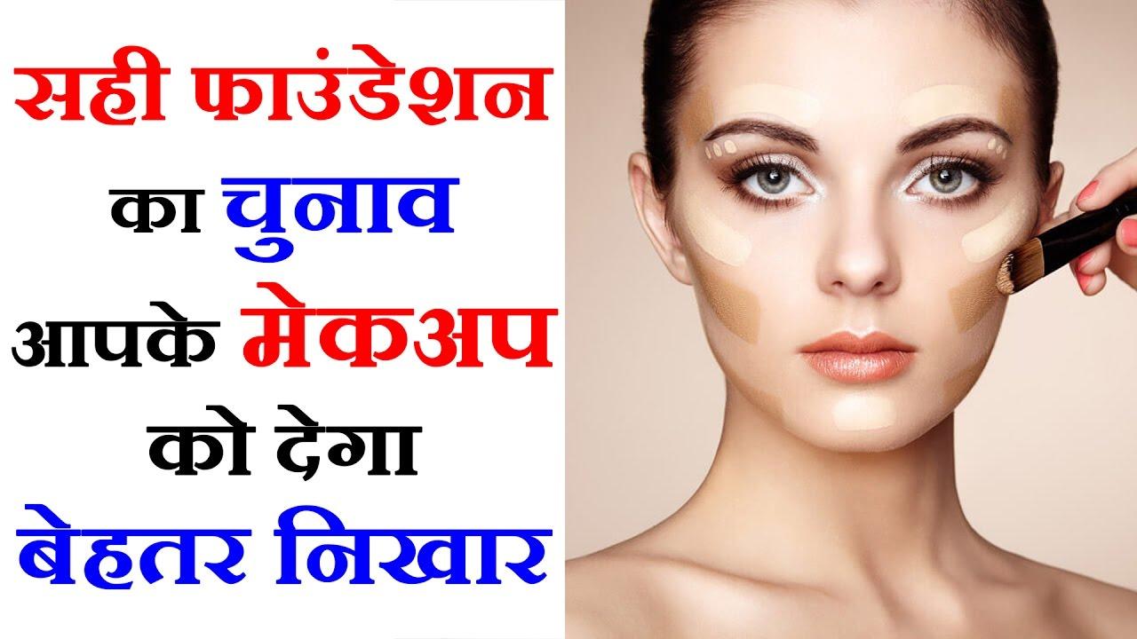 Foundation For Skin Type स्किन के अनुसार चुनिए फाउंडेशन ...