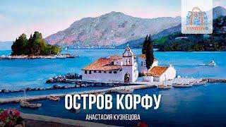 Остров Корфу(Корфу: монастыри, достопримечательности, отели, экскурсии + презентация отелей Sunshine Vacation Clubs., 2015-04-21T18:31:28.000Z)