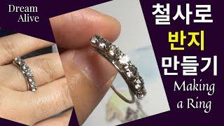 [철사+레진 쥬얼리]Wire+Resin Jewelry - 반지만들기 Making a Ring
