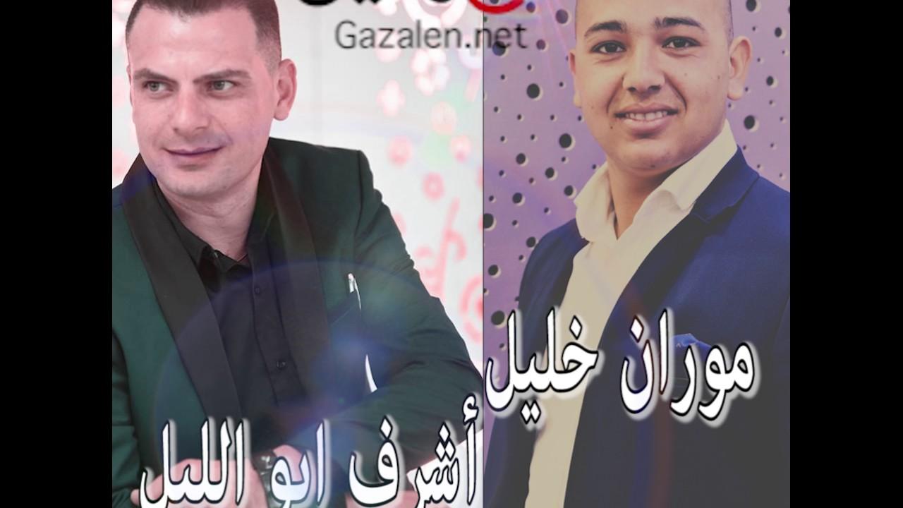 موران خليل أشرف ابو الليل دبكه 2017