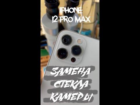 Разбил стекло камеры iPhone 12 Pro Max (ремонт техники во Владивостоке) iPhone camera glass damaged
