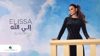 Elissa ... Eli Allah - 2020 | إليسا ... إلي الله - بالكلمات