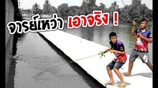 โต้ vs เหว่า แย่งชิงของ FC   เด็กตกปลา