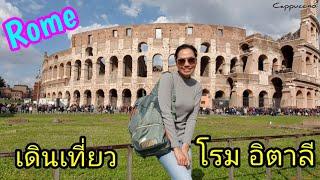 rome-layover-เดินเที่ยวกรุงโรมดีกว่า-cappuccino