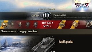 E 50  «Крепкий орешек»  Заполярье – Стандартный бой  World of Tanks 0 9 14 #wot