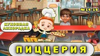 Пиццерия | Кухонная лихорадка прохождение #14-16 уровень