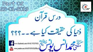 Duniya Ki Haqeeqat || Part 02 || Anas Younus || Darse Quran || 22 January 2019