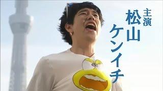 【夏季日劇預告】松山研一主演《根性青蛙》由四十多年前漫畫改編,當日...