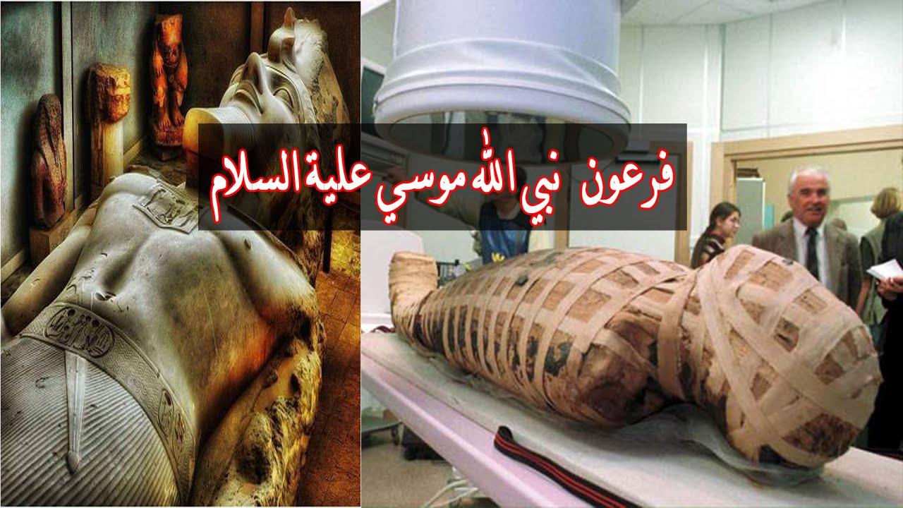 علماء يحددون شخصية فرعون الخروج الفرعون الذي عاصر نبي الله موسي عليه السلام Youtube