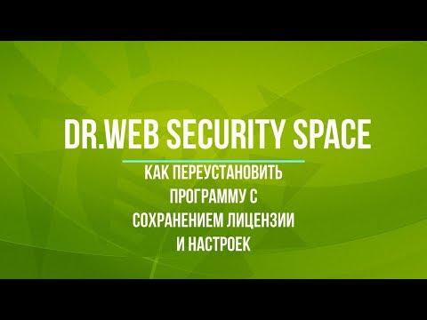 Как переустановить Dr.Web Security Space с сохранением лицензии и настроек