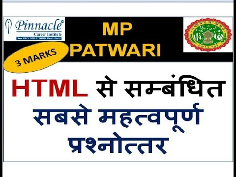 MP PATWARI COMPUTER - HTML से सम्बंधित सबसे महत्वपूर्ण प्रश्नोत्तर !!!!