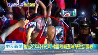 20181112中天新聞 韓流北漂桃園! 合體陳學聖「夜襲」鄭文燦