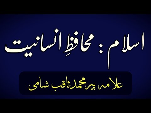 Islam - The Saviour Of Humanity | Pir Saqib Shaami Urdu/Hindi Bayan 2018