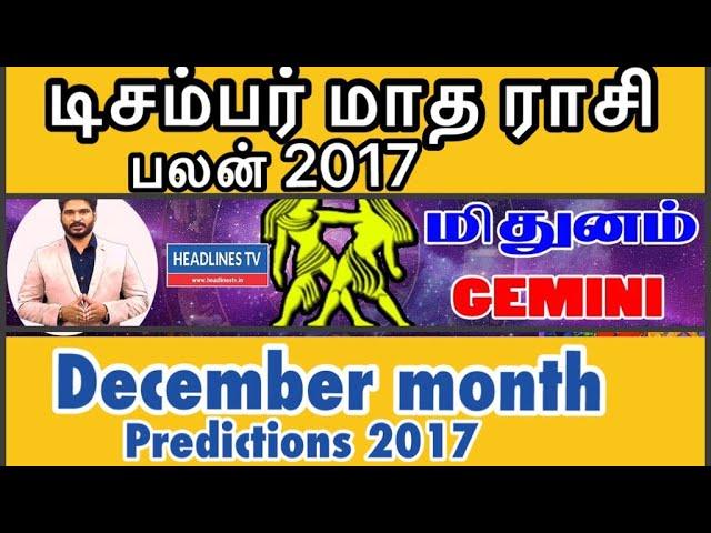 Mithunam December month rasi palan 2017 in tamil | மிதுனம் ராசி டிசம்பர் மாத பலன்கள் 2017