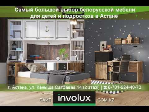 Белорусская мебель для детей | Детские в Астане