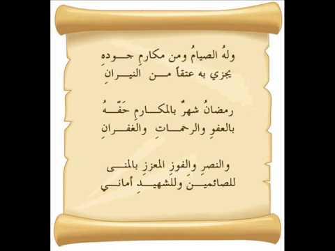 قصيدة رمضان أقبل فرحة وتهاني Youtube